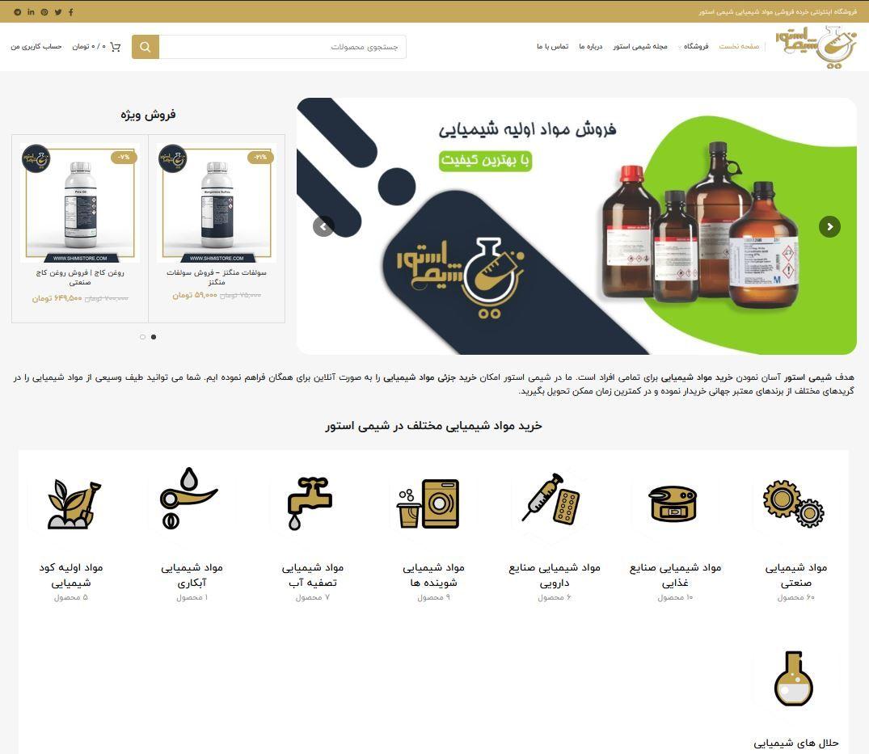 شیمی استور: بازار فروش جزئی مواد شیمیایی به صورت آنلاین