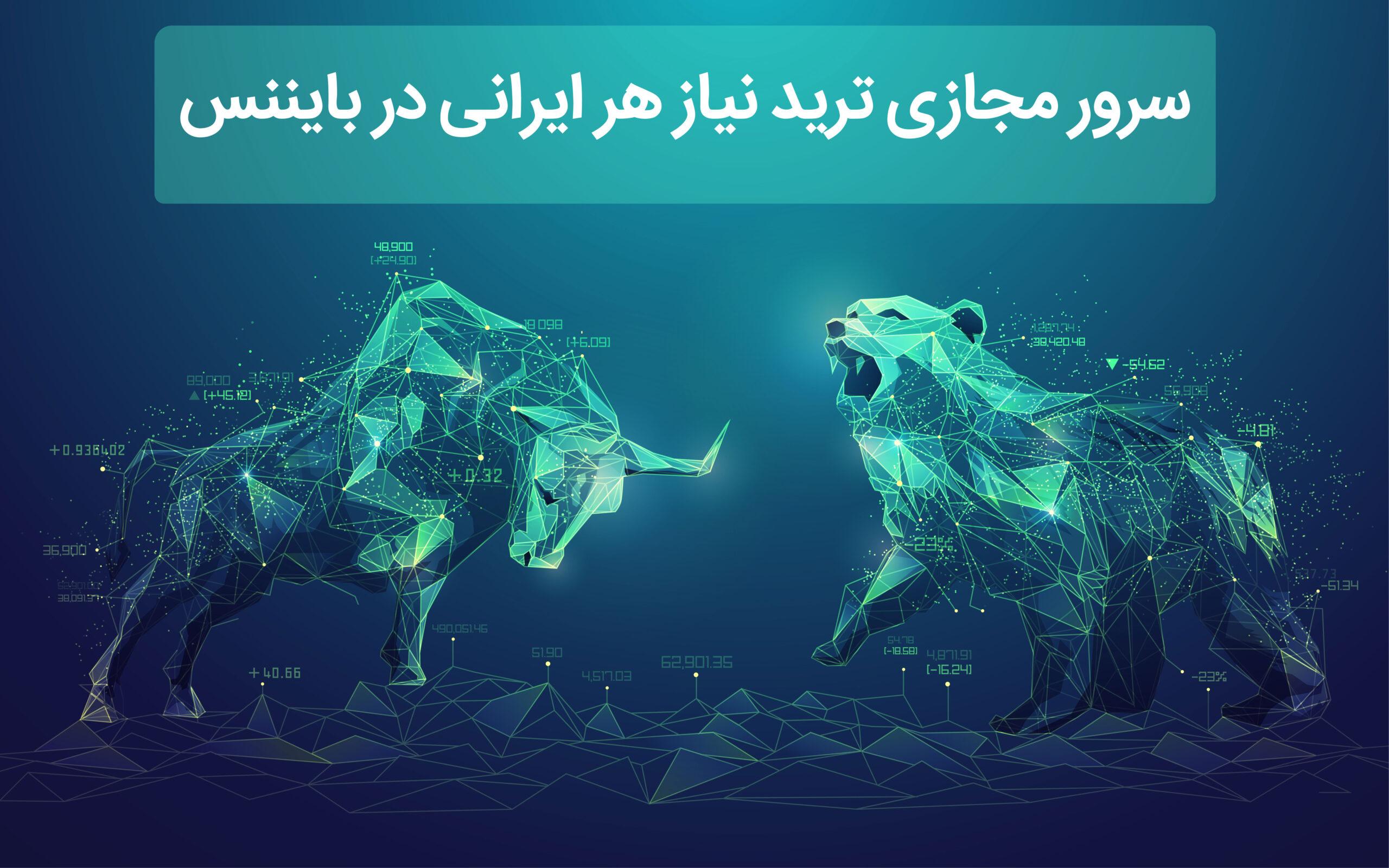 سرور مجازی ترید نیاز هر ایرانی در بایننس