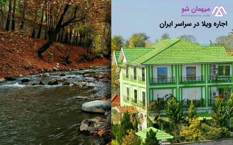 معرفی برخی از زیباترین رودخانههای ایران به پیشنهاد میهمان شو